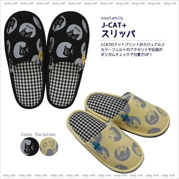 J-CAT+スリッパ (ノアファミリー猫グッズ ネコ雑貨 ねこ柄)  051-H225 chatty-cloth