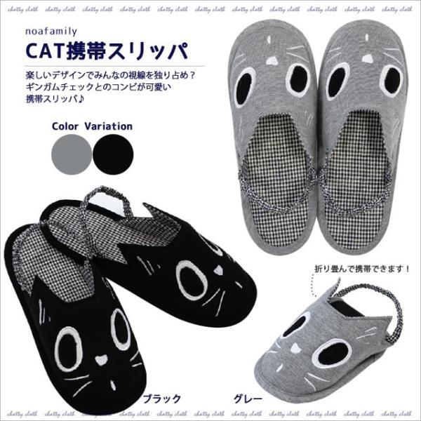 CAT携帯スリッパ (ノアファミリー猫グッズ ネコ雑貨 ねこ柄)  051-H229|chatty-cloth