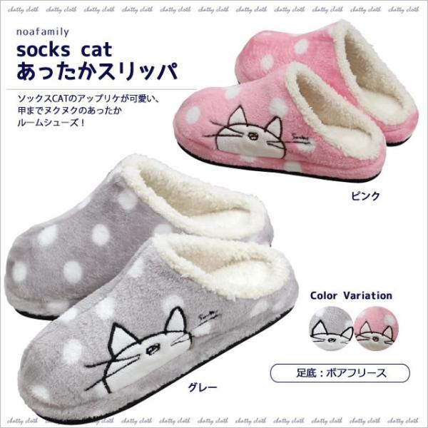 socks cat あったかスリッパ (ノアファミリー猫グッズ ネコ雑貨 ねこ柄)  051-H247 2016AW|chatty-cloth