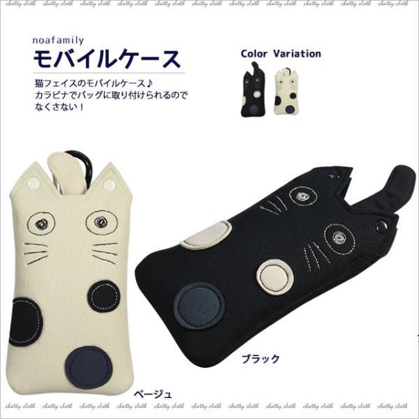 [ネコポスorゆうパケット可] モバイルケース (ノアファミリー猫グッズ ネコ雑貨 ねこ柄)  051-J401|chatty-cloth