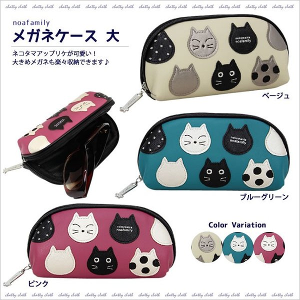メガネケース 大 (ノアファミリー猫グッズ ネコ雑貨 ねこ柄)  051-J474 chatty-cloth