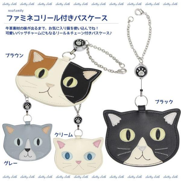 [ネコポスorゆうパケット可] ファミネコリール付きパスケース(ノアファミリー 猫グッズ ネコ雑貨 パスケース ねこ柄) 051-J525|chatty-cloth