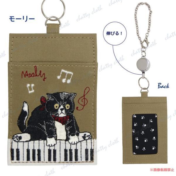 [ネコポスorゆうパケット可] 蓄光リール付パスケース (猫グッズ ネコ雑貨 ねこ柄 たまちゃん モーリー 肉球 蓄光 音符 ピアノ ) 051-J551|chatty-cloth|02