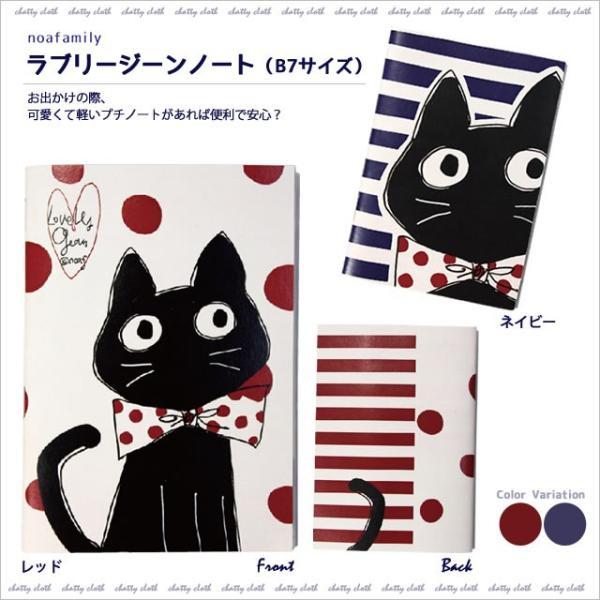 [ネコポスorゆうパケット可] ラブリージーンノート(B7サイズ) (ノアファミリー猫グッズ ネコ雑貨 ねこ柄)  051-P163|chatty-cloth