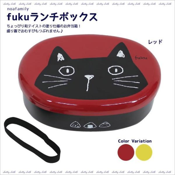fukuランチボックス (ノアファミリー猫グッズ ネコ雑貨 ねこ柄 弁当箱)  051-S133 2017SS chatty-cloth