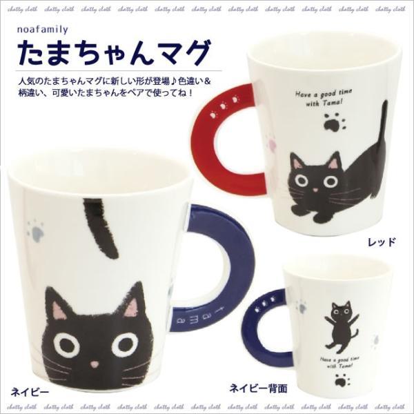たまちゃんマグ (ノアファミリー猫グッズ ネコ雑貨 ねこ柄)  051-T15 chatty-cloth