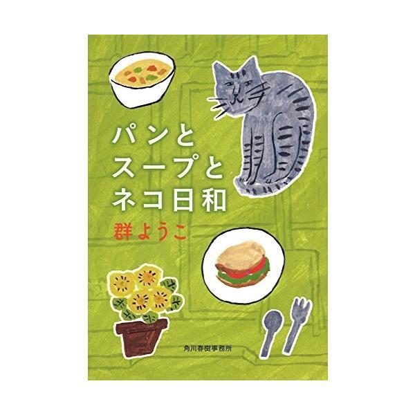パンとスープとネコ日和 (ハルキ文庫 む 2-4)|chaustore
