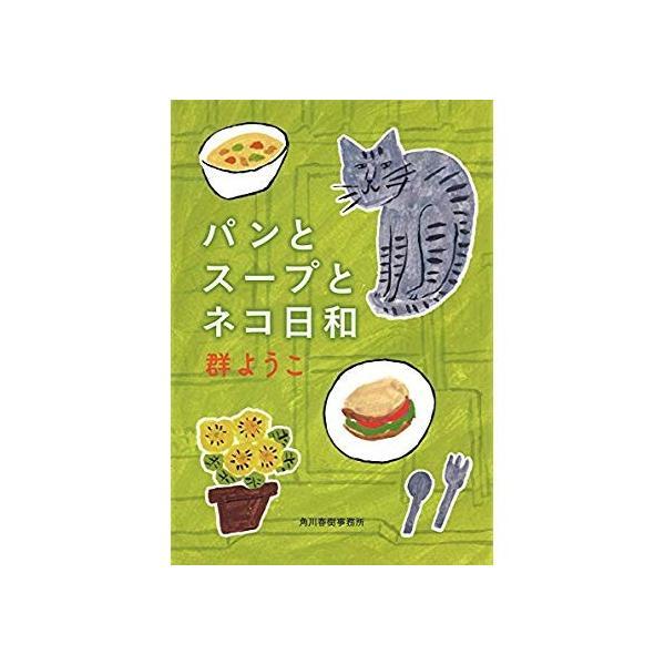 パンとスープとネコ日和 (ハルキ文庫 む 2-4)|chaustore|02
