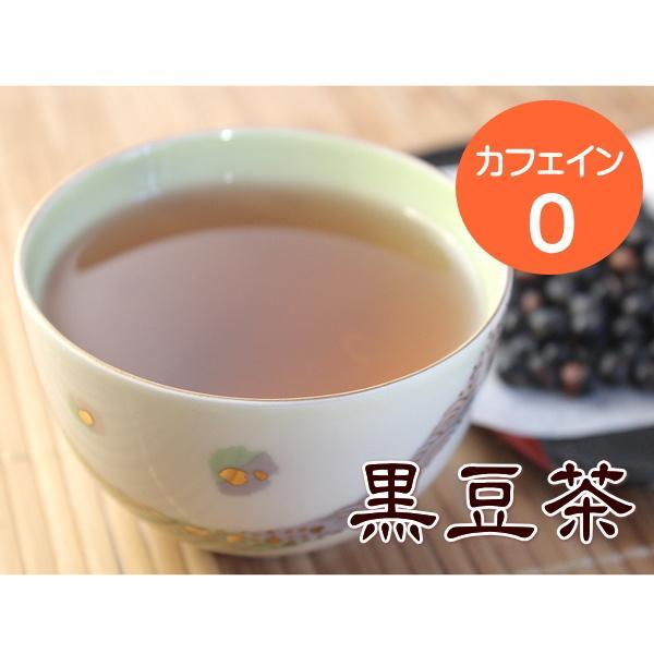 焙煎黒豆茶500g/ノンカフェイン 大容量サイズ 黒豆 茶 健康茶 健康