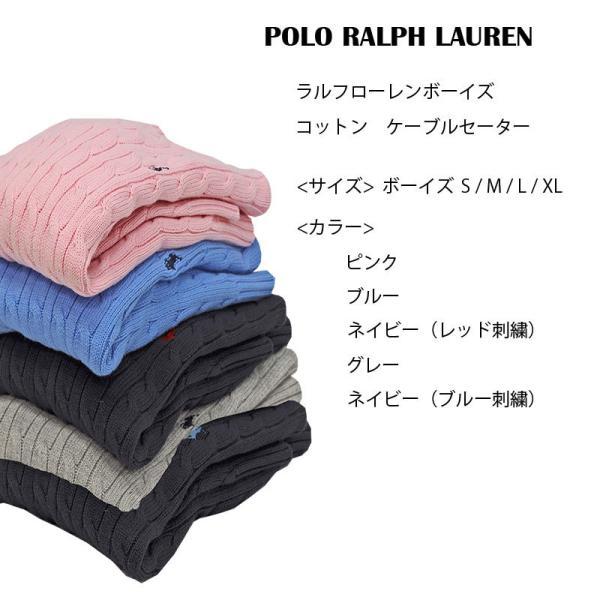 ポロ ラルフローレン セーター  POLO Ralph Lauren  ボーイズ コットン ケーブルセーター 定番  【送料無料 】【2019 秋】   #323749876|cheap-tock|10