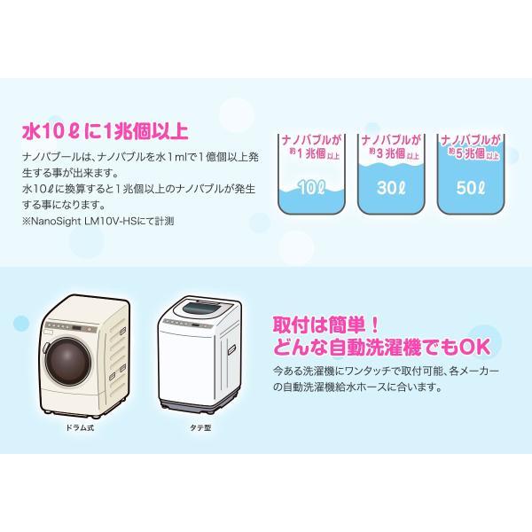 正規販売店 【Yahoo ランキング1位獲得】洗濯革命 ナノバブール 魔法の洗濯ホース 取付簡ネード水流で単 ナノバブルで洗浄力UP ナノバブル1兆個|cheaper-shop-sell|12