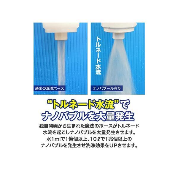 正規販売店 【Yahoo ランキング1位獲得】洗濯革命 ナノバブール 魔法の洗濯ホース 取付簡ネード水流で単 ナノバブルで洗浄力UP ナノバブル1兆個|cheaper-shop-sell|04