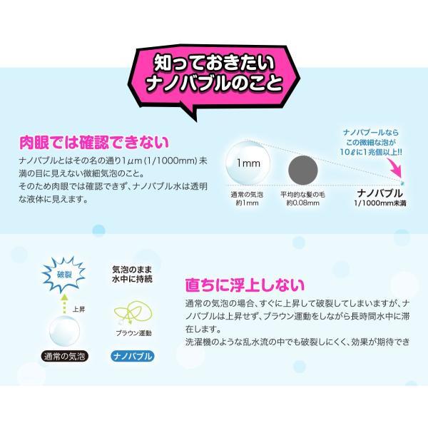 正規販売店 【Yahoo ランキング1位獲得】洗濯革命 ナノバブール 魔法の洗濯ホース 取付簡ネード水流で単 ナノバブルで洗浄力UP ナノバブル1兆個|cheaper-shop-sell|09