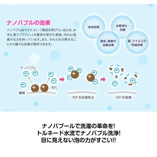 正規販売店 【Yahoo ランキング1位獲得】洗濯革命 ナノバブール 魔法の洗濯ホース 取付簡ネード水流で単 ナノバブルで洗浄力UP ナノバブル1兆個|cheaper-shop-sell|10