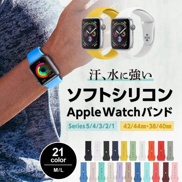 アップルウォッチバンドベルト交換用Applewatchseries654321SE38mm40mm42mm44mm21色