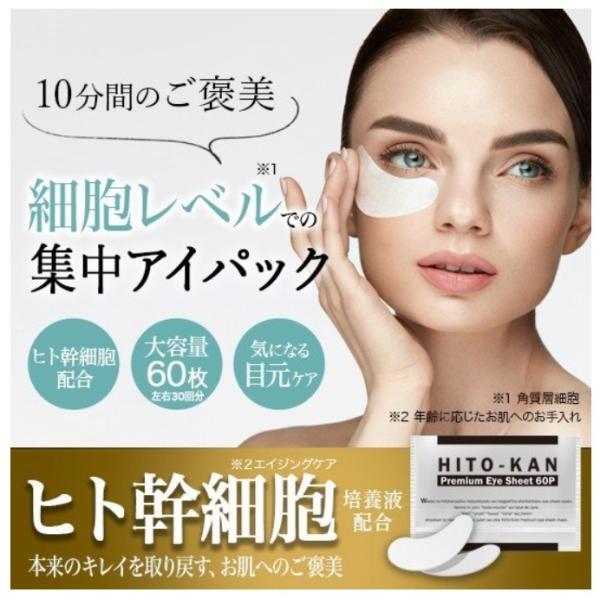 check-store_hitokan-eye-sheet-mask