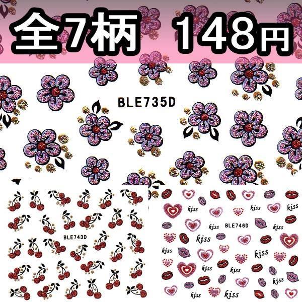 在庫処分 貼るだけ簡単ネイル ラメグリッター花・さくらんぼ・蝶など 全7柄【シールタイプ】 NA-141101-2