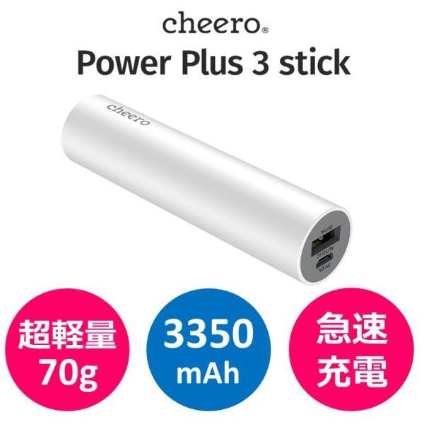 モバイルバッテリー iPhone / iPad / Android 超コンパクト チーロ cheero Power Plus 3 stick 3350mAh 急速充電 対応|cheeromart