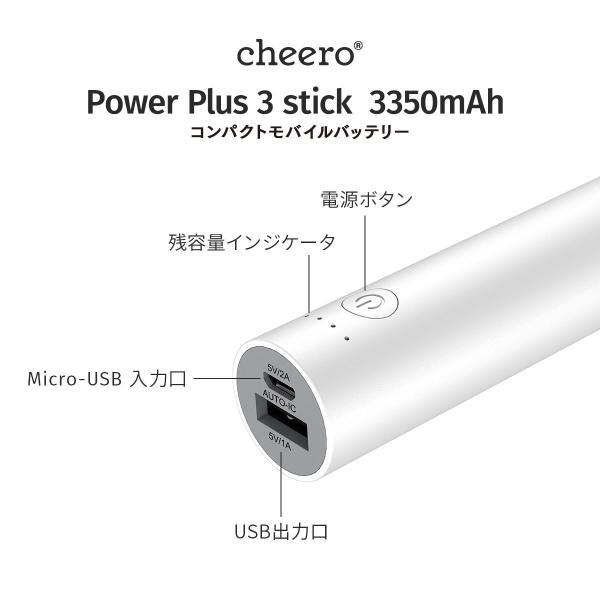 モバイルバッテリー iPhone / iPad / Android 超コンパクト チーロ cheero Power Plus 3 stick 3350mAh 急速充電 対応|cheeromart|02