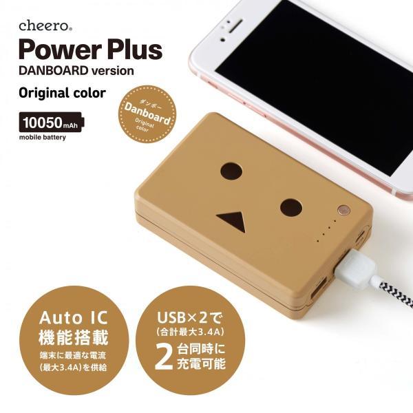 モバイルバッテリー iPhone / iPad / Android 大容量 チーロ ダンボー キャラクター cheero Power Plus 10050mAh DANBOARD 急速充電 対応|cheeromart