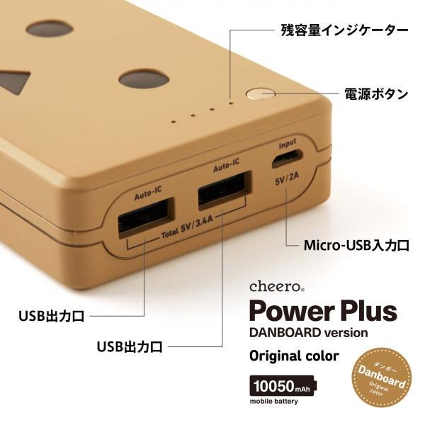 モバイルバッテリー iPhone / iPad / Android 大容量 チーロ ダンボー キャラクター cheero Power Plus 10050mAh DANBOARD 急速充電 対応|cheeromart|02