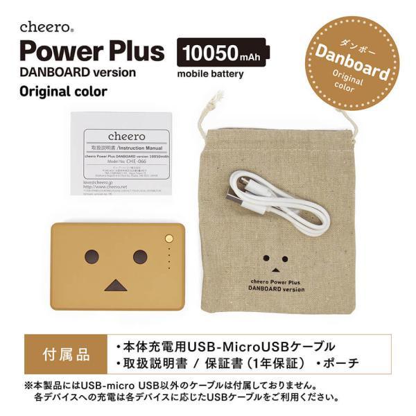 モバイルバッテリー iPhone / iPad / Android 大容量 チーロ ダンボー キャラクター cheero Power Plus 10050mAh DANBOARD 急速充電 対応|cheeromart|06