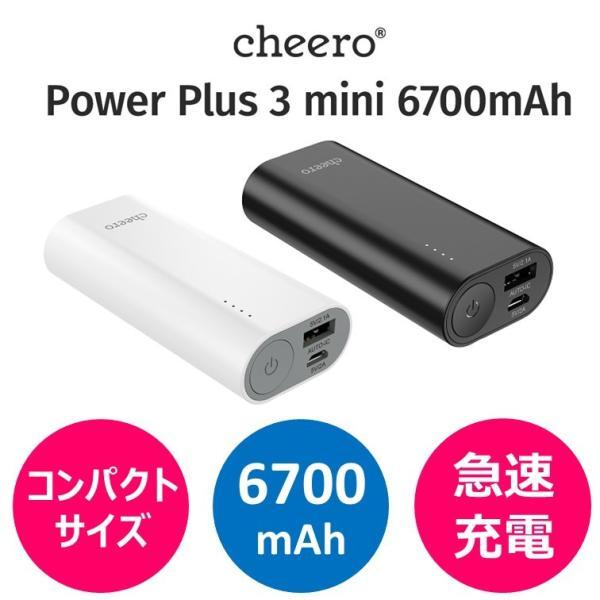 モバイルバッテリー iPhone / iPad / Android コンパクト 小さい 軽い チーロ cheero Power Plus 3 mini 6700mAh 急速充電 対応 PSEマーク付