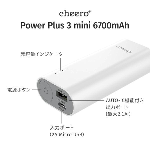 モバイルバッテリー PSEマーク付 iPhone / iPad / Android コンパクト チーロ cheero Power Plus 3 mini 6700mAh 急速充電 対応 cheeromart 02