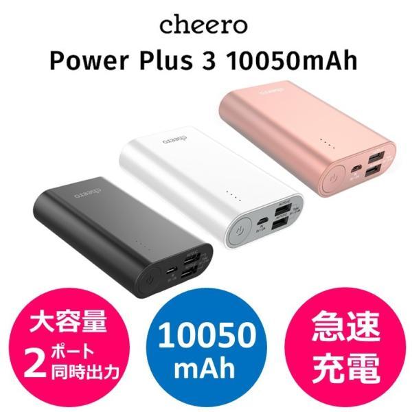 モバイルバッテリー iPhone / iPad / Android 大容量 チーロ cheero Power Plus 3 10050mAh 急速充電 対応|cheeromart