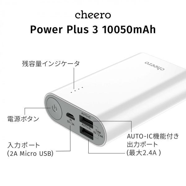 モバイルバッテリー iPhone / iPad / Android 大容量 チーロ cheero Power Plus 3 10050mAh 急速充電 対応|cheeromart|02