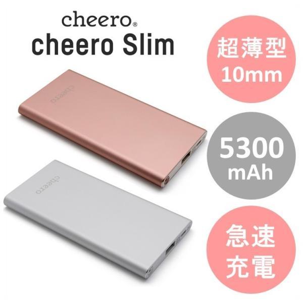 モバイルバッテリー iPhone / iPad / Android コンパクト 超薄型 チーロ cheero Slim 5300mAh 急速充電 対応|cheeromart