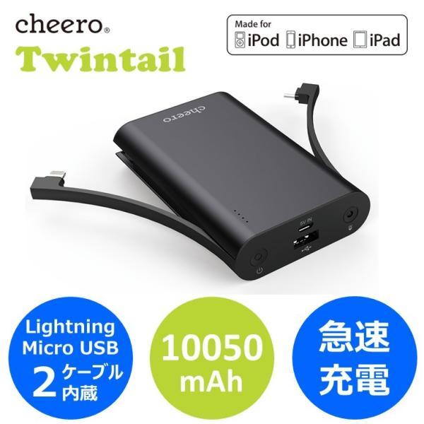 モバイルバッテリー PSEマーク付 iPhone / iPad / Android 大容量 チーロ cheero Twintail 10050mAh Lightning Micro USB 2ケーブル内蔵 MFi認証取得|cheeromart