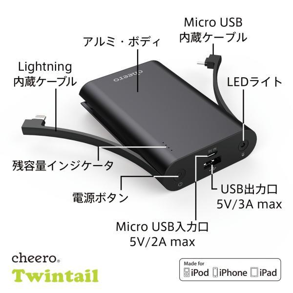 モバイルバッテリー PSEマーク付 iPhone / iPad / Android 大容量 チーロ cheero Twintail 10050mAh Lightning Micro USB 2ケーブル内蔵 MFi認証取得|cheeromart|03