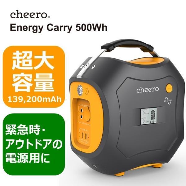 大容量バッテリー PSEマーク付 災害 停電 緊急時 アウトドア 電源 チーロ cheero Energy Carry 500Wh USB AC DC出力 LEDライト レジャー キャンプ 車中泊|cheeromart