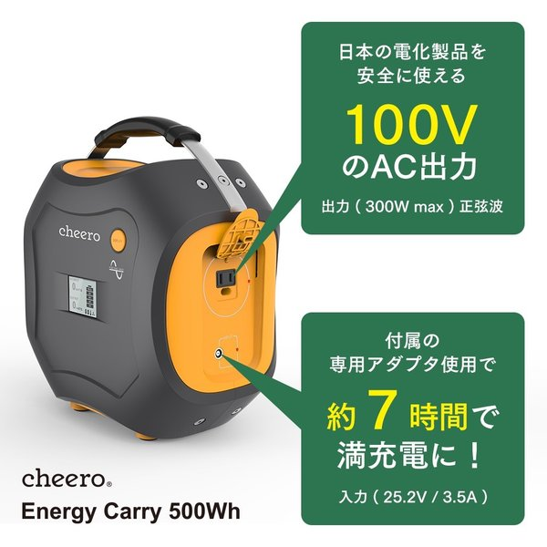 大容量バッテリー PSEマーク付 災害 停電 緊急時 アウトドア 電源 チーロ cheero Energy Carry 500Wh USB AC DC出力 LEDライト レジャー キャンプ 車中泊|cheeromart|05