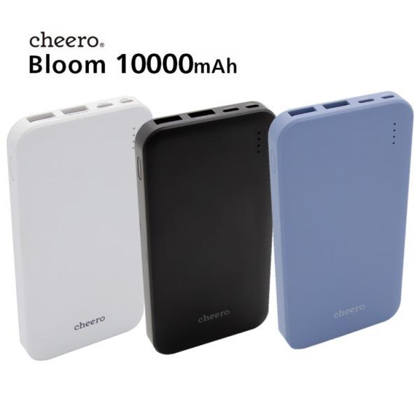 モバイルバッテリー 大容量 急速充電 iPhone / iPad / Android チーロ cheero Bloom 10000mAh 3ポート出力 USB-C USB-A PSEマーク付