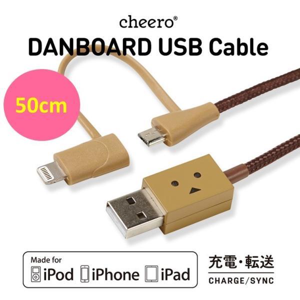 iPhone Android ケーブル 純正 MFi認証 ライトニング & マイクロUSB ケーブル ダンボー チーロ cheero DANBOARD USB Cable (50cm) 充電 / データ転送|cheeromart
