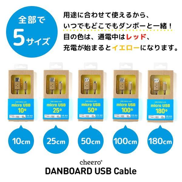 Android / Xperia / Galaxy  ケーブル マイクロUSB ダンボー キャラクター チーロ cheero DANBOARD USB Cable (25cm) 充電 / データ転送 cheeromart 05