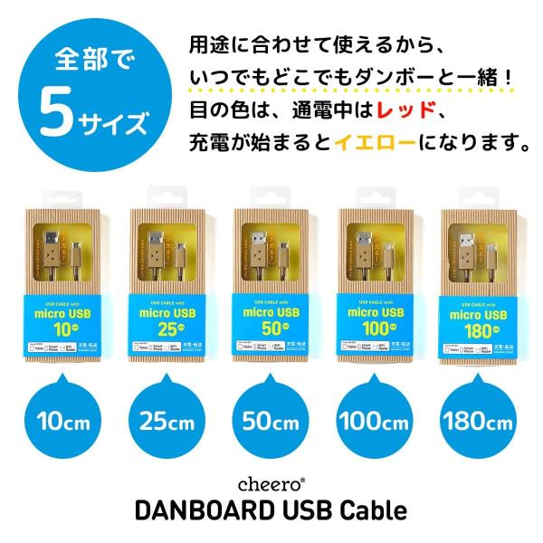 Android / Xperia / Galaxy  ケーブル マイクロUSB ダンボー キャラクター チーロ cheero DANBOARD USB Cable (180cm) 充電 / データ転送 cheeromart 05