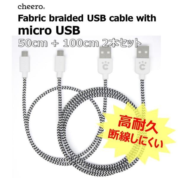 マイクロUSB ケーブル チーロ cheero Fabric braided USB Cable with micro USB 50cm + 100cm 2本セット 充電 / データ転送 cheeromart