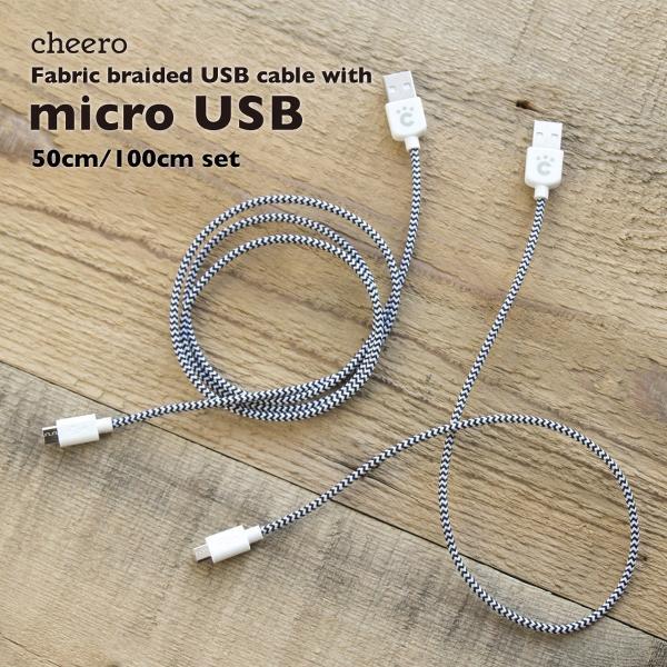 マイクロUSB ケーブル チーロ cheero Fabric braided USB Cable with micro USB 50cm + 100cm 2本セット 充電 / データ転送 cheeromart 02