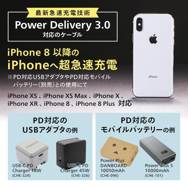 タイプC ライトニング ケーブル パワーデリバリー チーロ iPhone / iPad / iPod cheero Type-C to Lightning Cable Power Delivery 対応|cheeromart|03