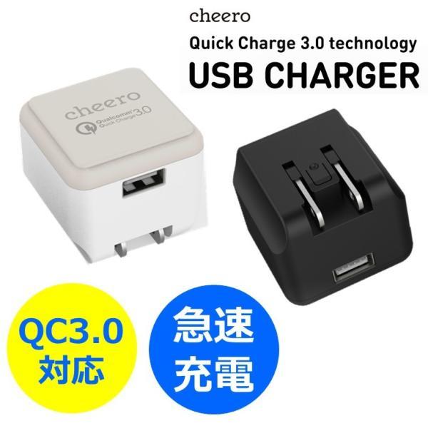 USB ACアダプタ 充電器 チーロ cheero USB AC Charger QC3.0 対応 iPhone Android スマホ 急速充電|cheeromart