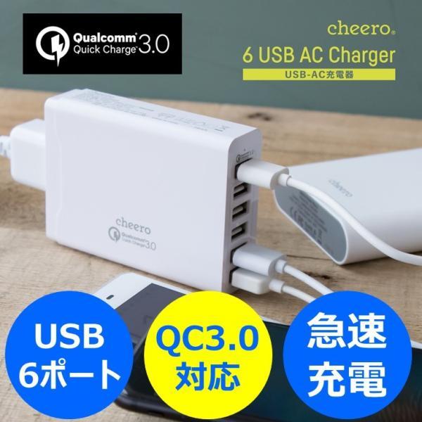 USB ACアダプタ 充電器 チーロ cheero 6 USB AC Charger ACアダプター QC3.0対応 6ポート 急速充電|cheeromart