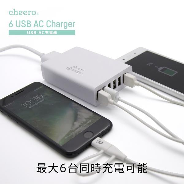 USB ACアダプタ 充電器 チーロ cheero 6 USB AC Charger ACアダプター QC3.0対応 6ポート 急速充電|cheeromart|03