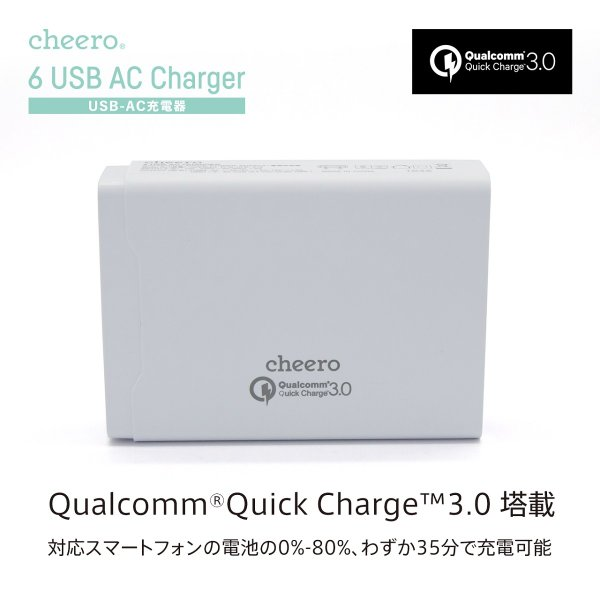 USB ACアダプタ 充電器 チーロ cheero 6 USB AC Charger ACアダプター QC3.0対応 6ポート 急速充電|cheeromart|04