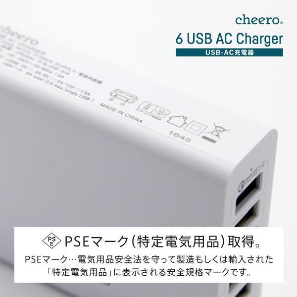USB ACアダプタ 充電器 チーロ cheero 6 USB AC Charger ACアダプター QC3.0対応 6ポート 急速充電|cheeromart|06