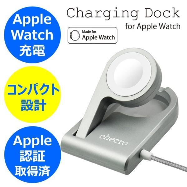 アップルウォッチ専用 充電スタンド チーロ cheero Charging Dock for Apple Watch MFi認証 ワイヤレス充電 折り畳み スタンド ケーブル長さ 90cm cheeromart