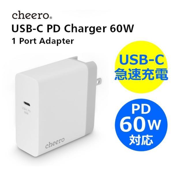 USB タイプC パワーデリバリー 60W アダプタ 充電器 チーロ cheero USB-C PD Charger 高速充電 折り畳み式プラグ|cheeromart