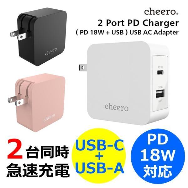 USB タイプC タイプA 2ポート アダプタ 充電器 パワーデリバリー 18W 合計 出力 30W チーロ cheero 2 port PD Charger 小型 高速充電 折り畳み式プラグ|cheeromart